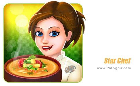 دانلود Star Chef Cooking & Restaurant Game برای اندروید