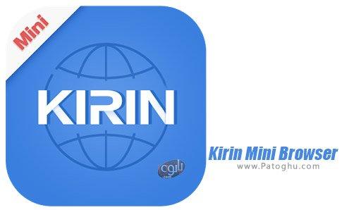 دانلود Kirin Mini Browser - fast, small, weather & news برای اندروید