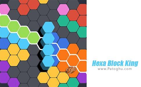 دانلود Hexa Block King برای اندروید