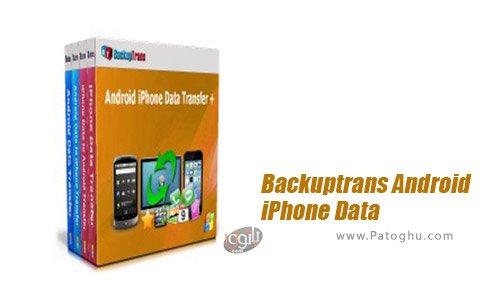 دانلود Backuptrans Android iPhone Data برای ویندوز