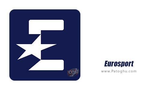 دانلود Eurosport برای اندروید