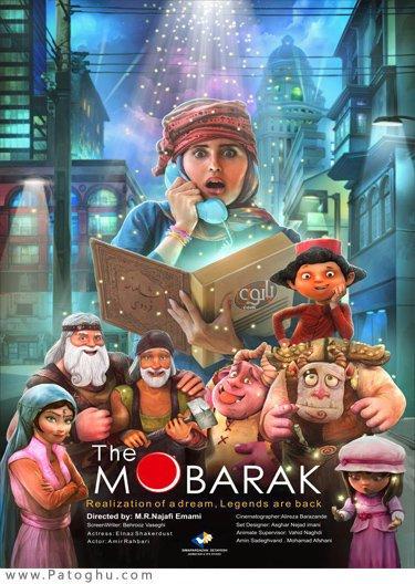 دانلود mobarak