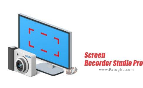 دانلود Screen Recorder Studio Pro برای ویندوز