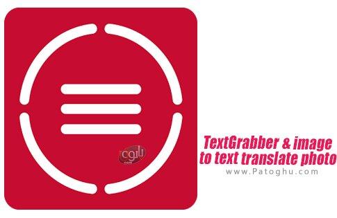 دانلود TextGrabber – image to text: OCR & translate photo