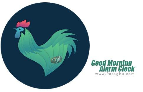 دانلود Good Morning Alarm Clock