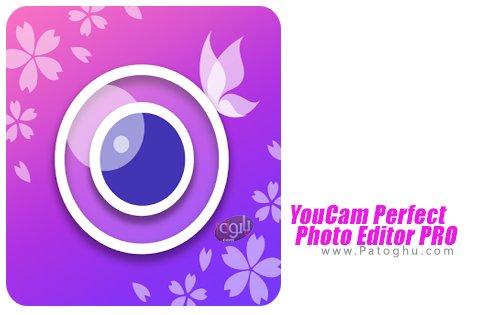 دانلود YouCam Perfect - Photo Editor PRO