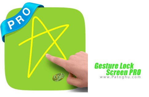 دانلود Gesture Lock Screen PRO