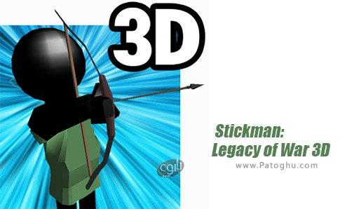 دانلود Stickman: Legacy of War 3D برای اندروید