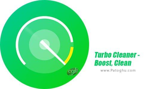 دانلود Turbo Cleaner - Boost, Clean برای اندروید