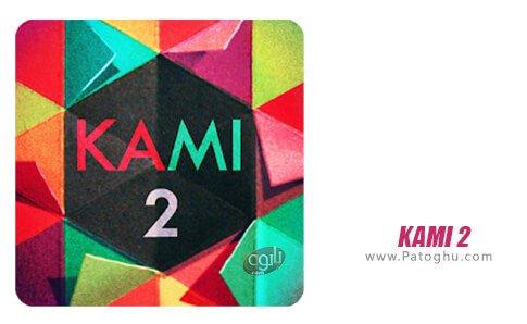 دانلود KAMI 2 برای اندروید