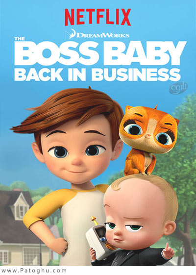 The Boss Baby Back in Business 2018