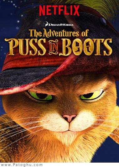دانلود انیمیشن گربه چکمه پوش فصل پنجم The Adventures of Puss in Boots 2017 Season 5