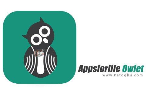 برنامه طراحی و رندر کردن تصاویر سه بعدی Appsforlife Owlet