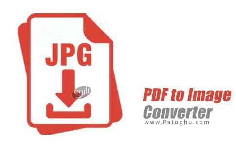 PDF to Image Converter برنامه تبدیل پی دی اف به عکس