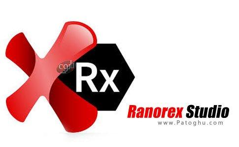 Ranorex Studio ابزار برنامه نویسی
