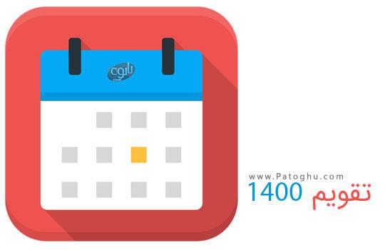 تقویم 99 و تقویم 1399