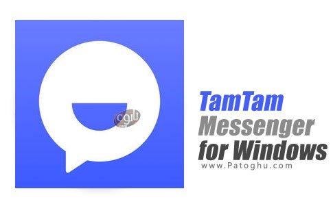 پیام رسان رایگان برای ویندوز TamTam Messenger
