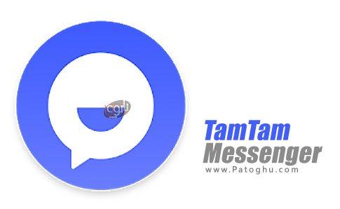 پیام رسان رایگان برای اندروید TamTam Messenger