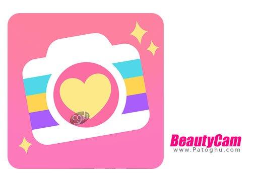 دوربین حرفه ای و زیبا سازی تصاویر برای اندروید BeautyCam