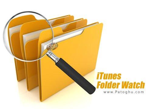 iTunes Folder Watch - همگام سازی و مدیریت پوشه های آی تونز