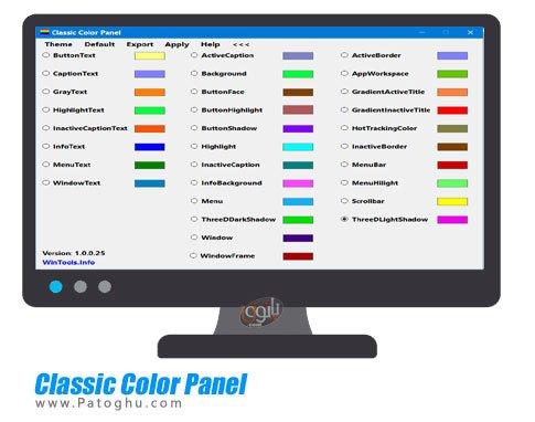 Classic Color Panel شخصی سازی رنگ پنل های ویندوز