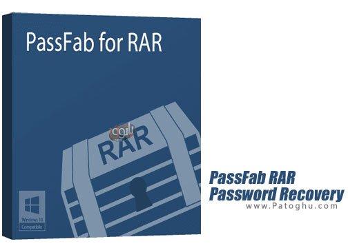 بازیابی پسورد و رمز فایل های رار PassFab RAR Password Recovery