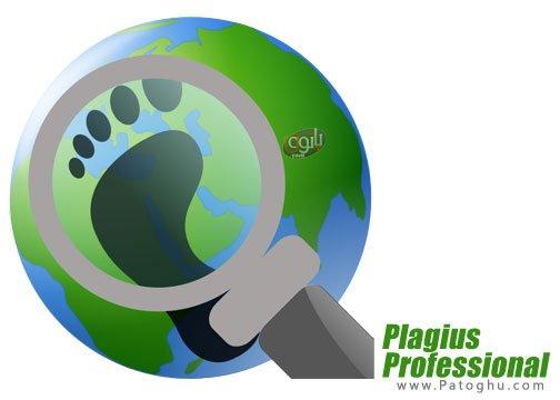 Plagius Professional آنالیز متون برای تشخیص سرقت ادبی