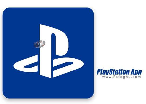 PlayStation App برنامه رسمی پلی استیشن برای اندروید