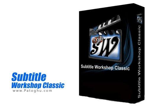 Subtitle Workshop Classic - ساخت و ویرایش زیرنویس