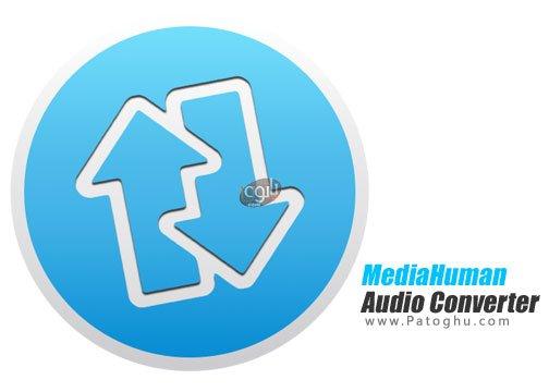 MediaHuman Audio Converter - مبدل فایل های صوتی