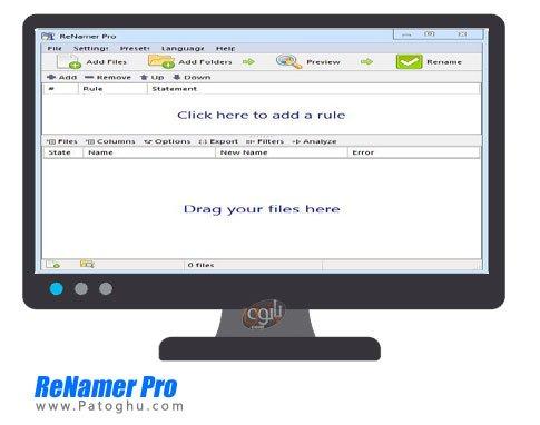 ReNamer Pro - تغییر دسته جمعی اسم فایل ها