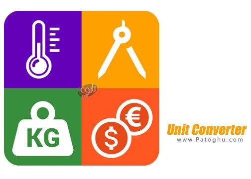 Unit Converter مبدل واحد های مختلف برای اندروید