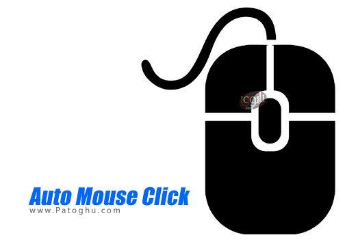 نرم افزار Auto Mouse Click - کلیک خودکار موشواره PC