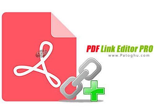 PDF Link Editor PRO - ویرایش لینک فایل های پی دی اف