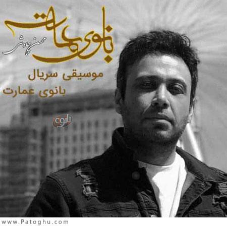 تیتراژ سریال عمارت از محسن چاوشی