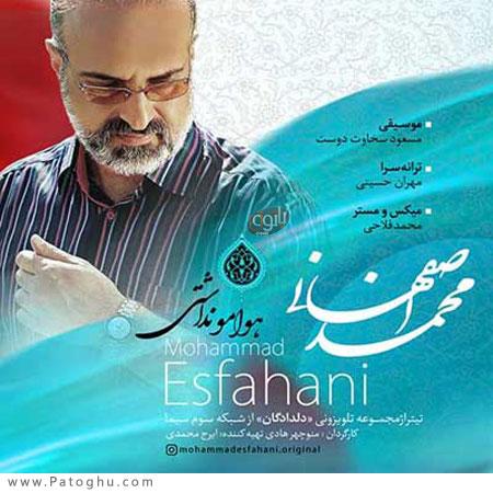 تیتراژ سریال دلدادگان از محمد اصفهانی