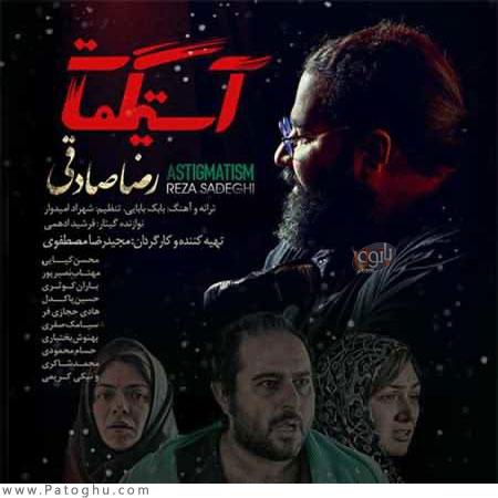 تیتراژ فیلم آستیگمات از رضا صادقی