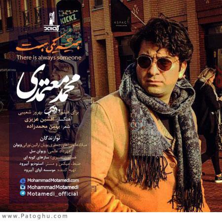 فیلم دارکوب از محمد معتمدی