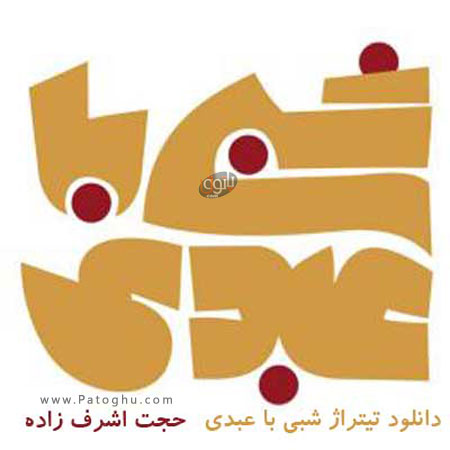 برنامه شبی با عبدی از حجت اشرف زاده