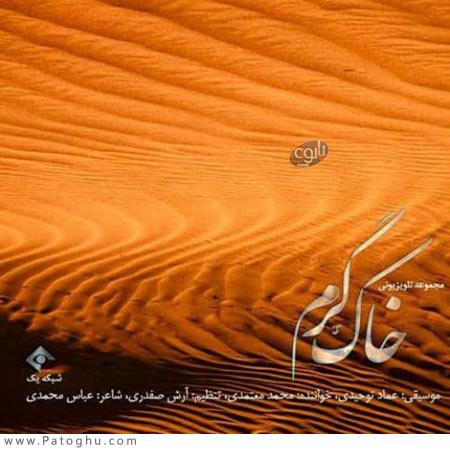 تیتراژ سریال خاک گرم از محمد معتمدی