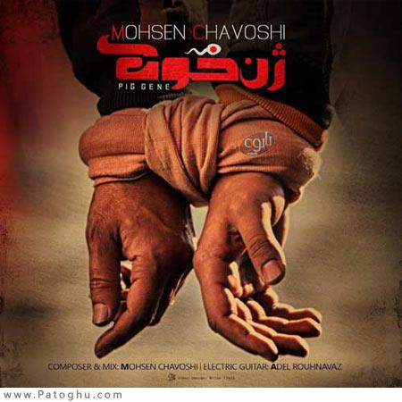 تیتراژ فیلم ژن خوک از محسن چاوشی