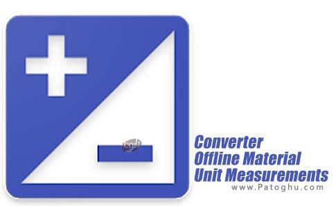 مبدل افلاین واحد های اندازه گیری برای اندروید Convert Offline Material Unit Measurements