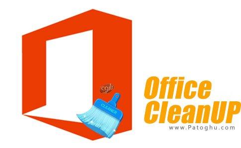 بهینه ساز برنامه های افیس Office CleanUP