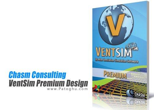 شبیه سازی سیستم های تهویه مطبوع Chasm Consulting VentSim Premium Design