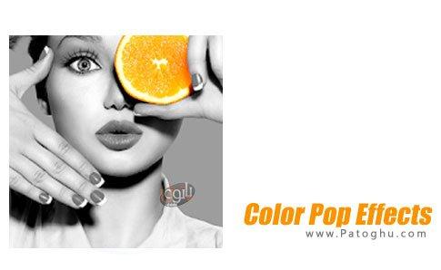 برنامه ویرایش رنگ عکس ها Color Pop Effects