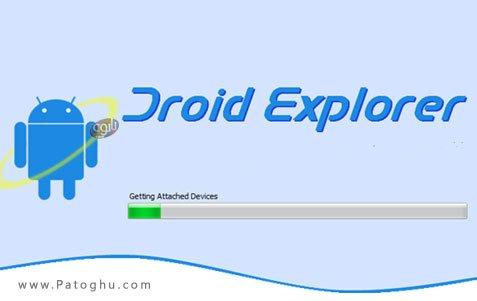 مدیریت دستگاه های روت شده اندروید Droid Explorer