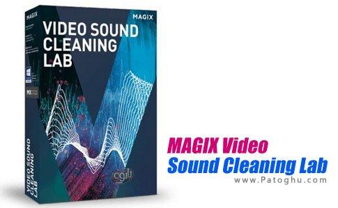 بهینه ساز صدای ویدیو با MAGIX Video Sound Cleaning Lab