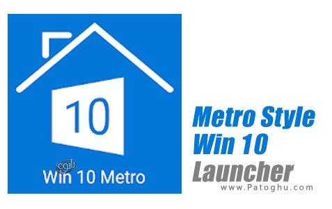 لانجر متروی ویندوز 10 برای اندروید Metro Style Win 10 Launcher