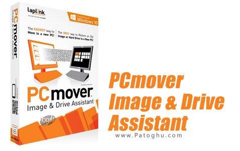 بازیابی اطلاعات با PCmover Image & Drive Assistant