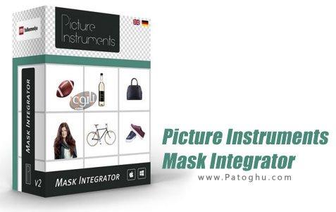 برش دادن تصاویر با Picture Instruments Mask Integrator